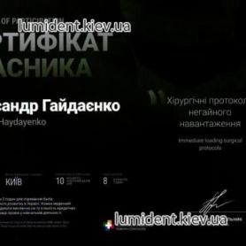 сертификат врач стоматолог-ортопед Гайдаенко Александр Витальевич