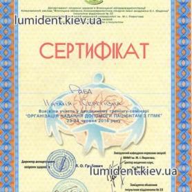 Врач Рябая Наталия, сертификат