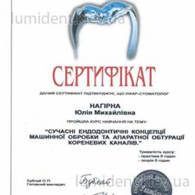 стоматолог Нагирна Юлия, сертификат
