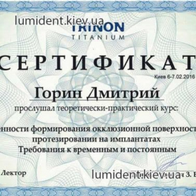 сертификат, доктор Горин Дмитрий Васильевич