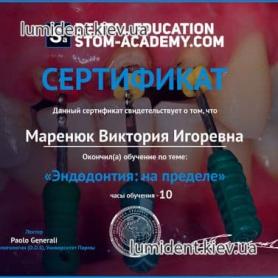 сертификат, доктор-терапевт Маренюк Виктория