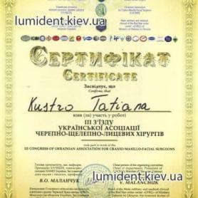сертификат Кустрьо Татьяна врач-хирург