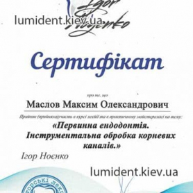 сертификат, Маслов Максим Александрович