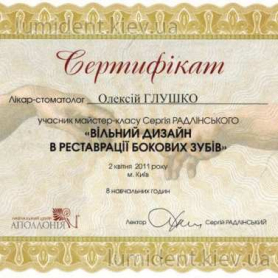 сертификат, врач Глушко Алексей