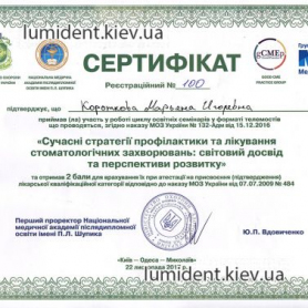 сертификат, врач терапевт Короткова Марьяна