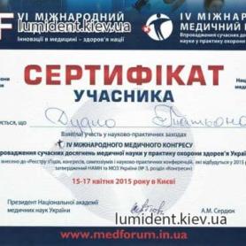 сертификат, доктор-стоматолог Дудко Татьяна