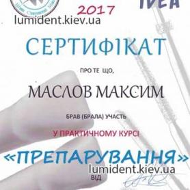 сертификат, врач хирург-имплантолог Маслов Максим