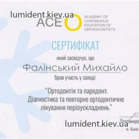 сертификат Фалинский Михаил Михайлович