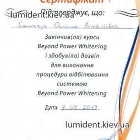 сертификат отбеливание, Симончук Оксана Витальевна