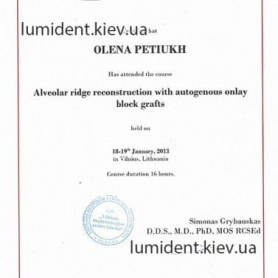 сертификат стоматолог имплантолог Лещук Елена