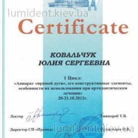 сертификат ортодонт Ковальчук Юлия