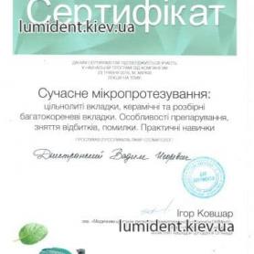 сертификат, врач Днестранский Вадим