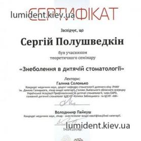 Врач Полушведкин Сергей, сертификат
