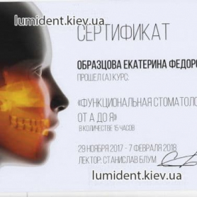 сертификат, стоматолог-ортодонт Образцова Екатерина Федоровна