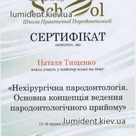 стоматолог киев Тищенко Наталия Сергеевна, сертификат