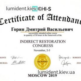 сертификат Горин Дмитрий Васильевич