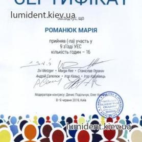 Романюк Мария Сертификат Киев
