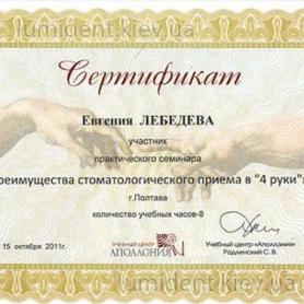 сертификат, стоматолог-терапевт Лебедева Евгения
