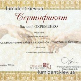 Сертификат Охременко Василий  Врач стоматолог-терапевт