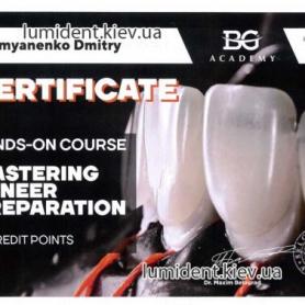 Сертификат врач стоматолог ортопед  Демьяненко Дмитрий Александрович