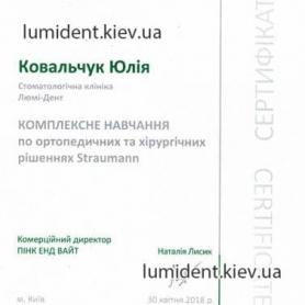 сертификат, Ковальчук Юлия Киев стоматолог