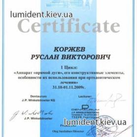 Коржев Руслан доктор, сертификат