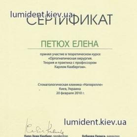 сертификат Лещук Елена стоматолог киев