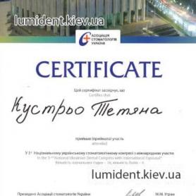 сертификат имплантолог Кустрьо Татьяна