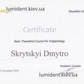 сертификат, стоматолог киев Скрицкий Дмитрий Владимирович