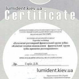 сертификат врач стоматолог Горин Дмитрий