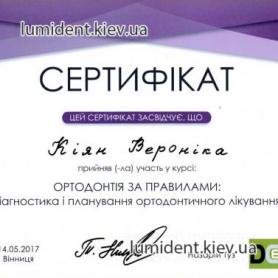 сертификат, стоматолог-ортодонт Киян Вероника Романовна