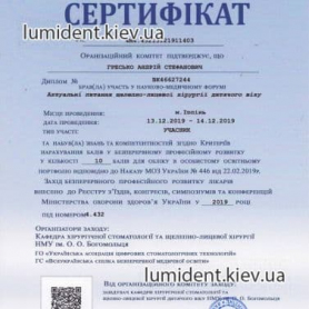 сертификат имплантолог Гресько Андрей