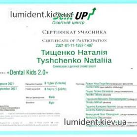 Детский врач стоматолог киев Тищенко Наталия Сергеевна, сертификат