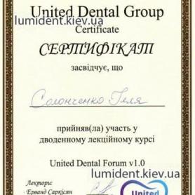 Врач Солонченко Илья Романович Киев Сертификат