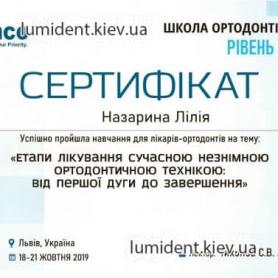 сертификат Назарина Лилия