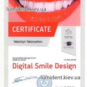 сертификаты стоматолога Яковишен Валентин