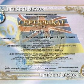 Сертификат, анестезиолог Полушведкин Сергей