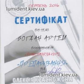 Сертификат врач стоматолог ортопед  Богдан Артем Сергеевич