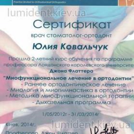 сертификат, врач Ковальчук Юлия