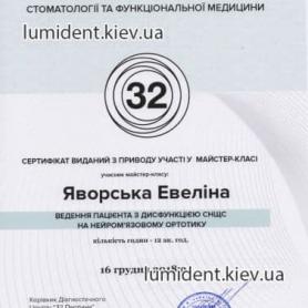 сертификат Яворская Эвелина
