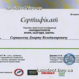 сертификат, стоматолог врач-ортодонт Скрицкий Дмитрий