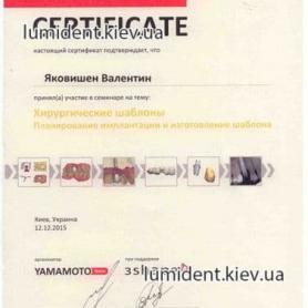 сертификат врач Яковишен Валентин