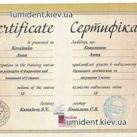 Коваленко Анна врач стоматолог сертификат