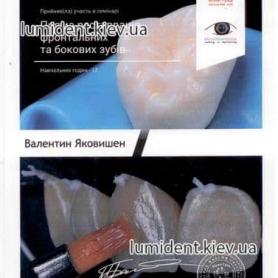 сертификат доктор Яковишен Валентин