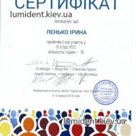 Ленько Ирина Игоревна,врач стоматолог-терапевт сертификат