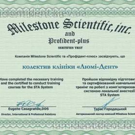 стоматолог киев Нагирна Юлия, сертификат