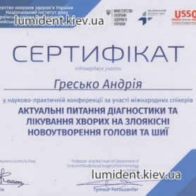 сертификат хирург Гресько Андрей стоматолог