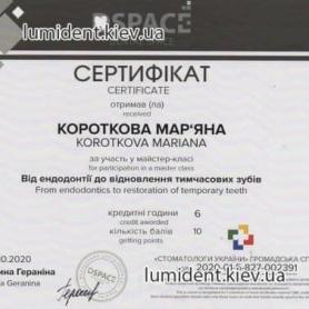 сертификат терапевт Короткова Марьяна