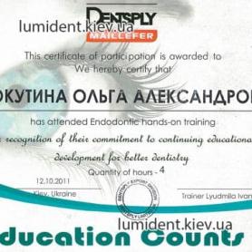 Сертификат Скубак Ольга Киев