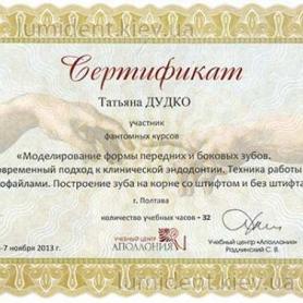 сертификат, доктор-терапевт Дудко Татьяна